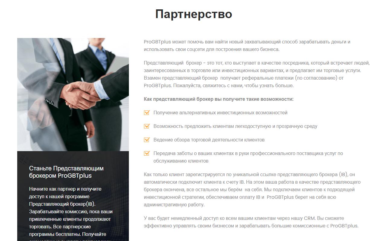 ProGBTplus: отзывы и обзор коммерческих предложений