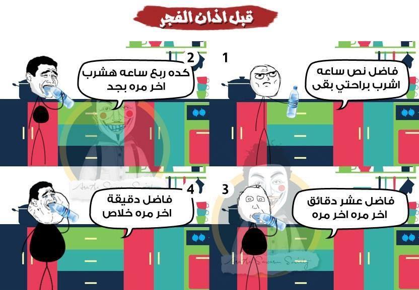 Image result for نكشات رمضانية طريفة