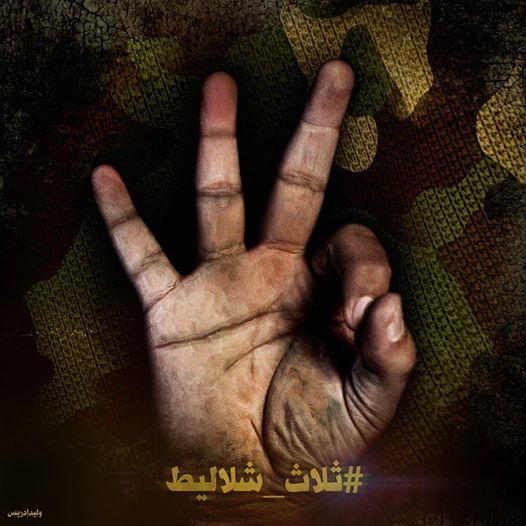 #Three_GiladShalits (#Trois_GiladShalits)