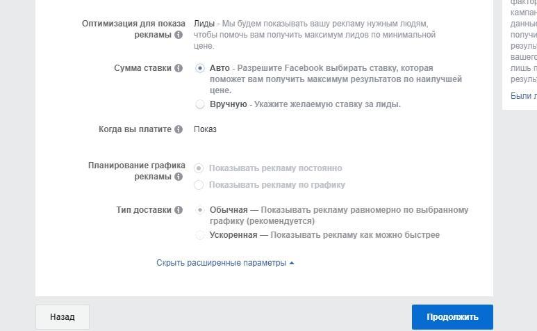 Оптимизация показа рекламы Facebook