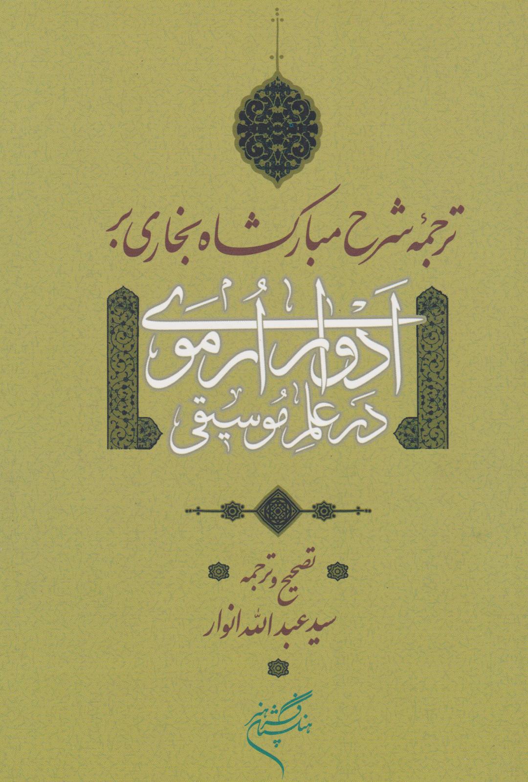 کتاب ادوار ارموی در علم موسیقی مبارکشاه بخاری سیدعبدالله انوار انتشارات فرهنگستان هنر