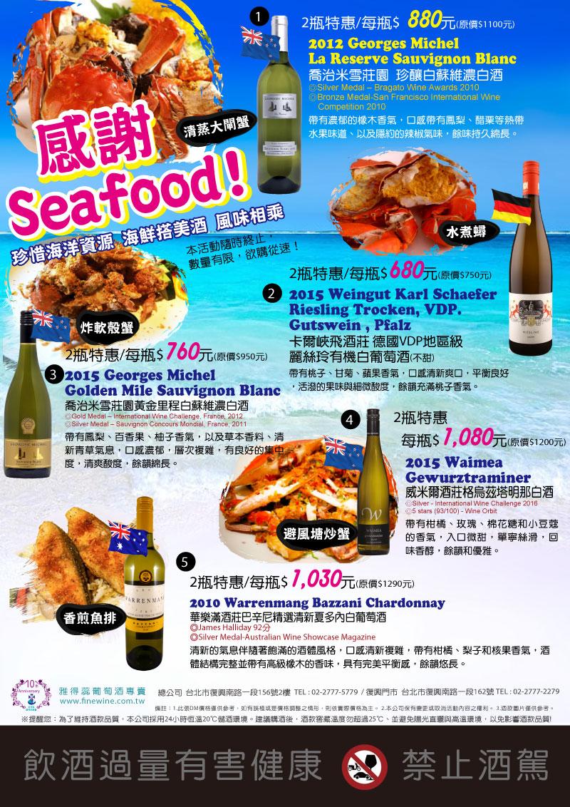 感謝Seafood.jpg