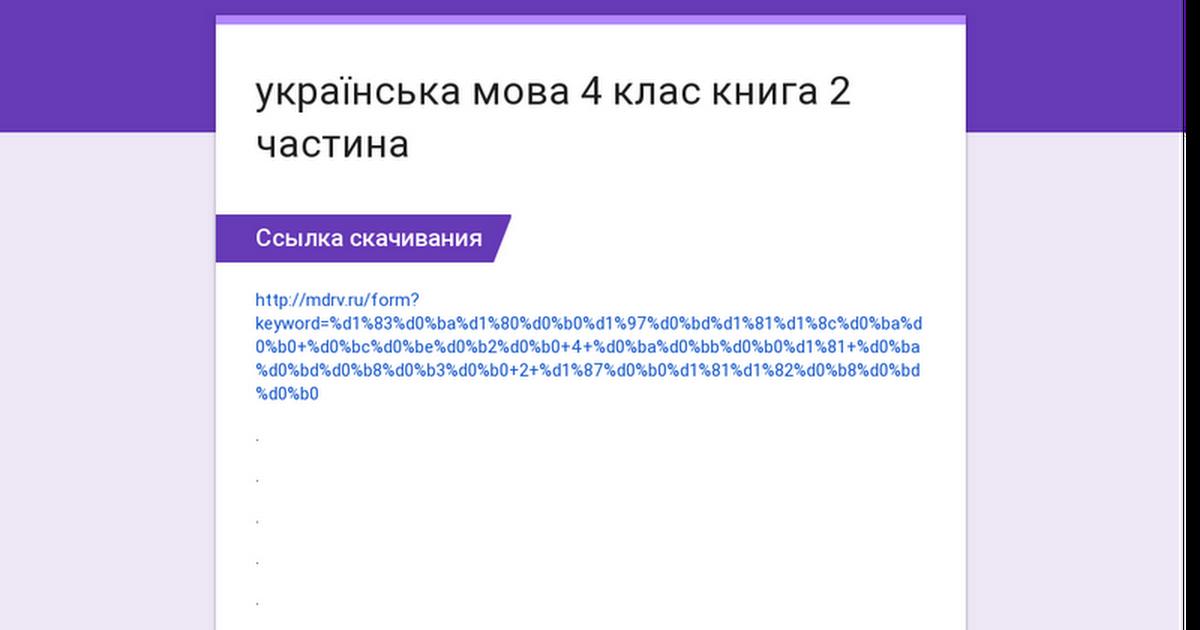Укр мова 4 клас гдз 2004