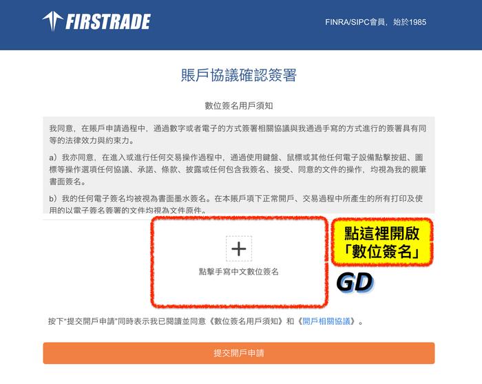第一證券Firstrade開戶教學:開戶第9步