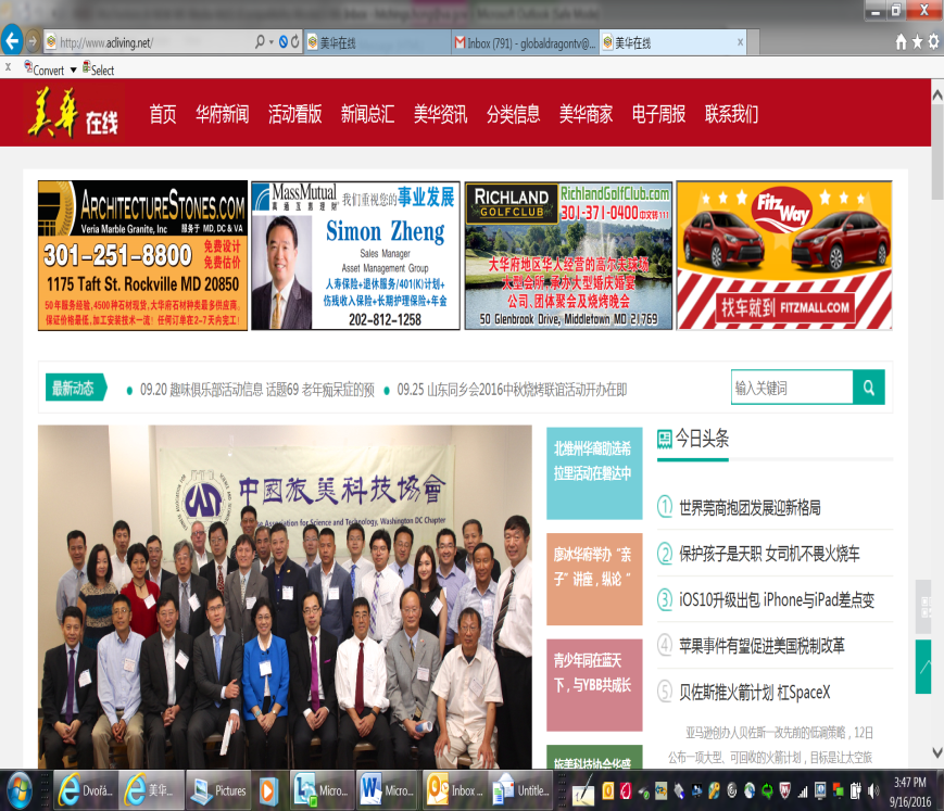 C:\Users\vacohitchh\Pictures\Chinese Newspaper AC Media.png