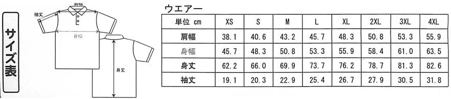 紺の「3XL・4XL」は特注の為、約3ヶ月後の納品となります。