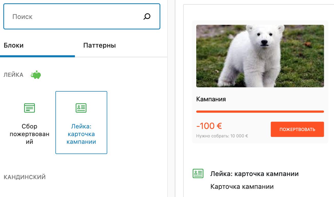 Пример, как можно вставить карточку кампании, не используя шорткод. Скриншот: плагин «Лейка».