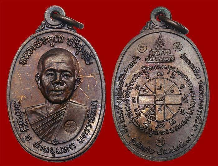 2. เหรียญหลวงพ่อคูณ ปี 2517