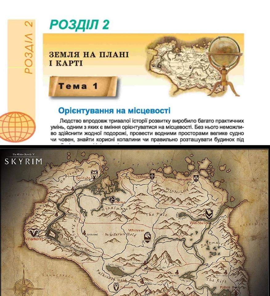 фото мапи у підручнику збігається із зображенням з гри