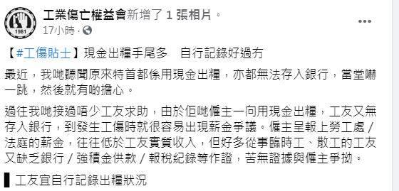 香港特首林鄭月娥自曝現金成堆在家,香港工業傷亡權益會「嚇一跳又擔心」。(圖擷取自臉書)