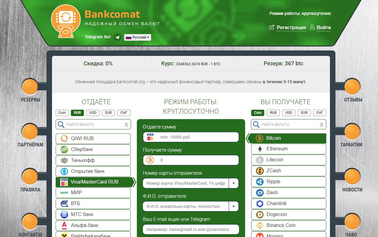 Обменный сервис банкомат