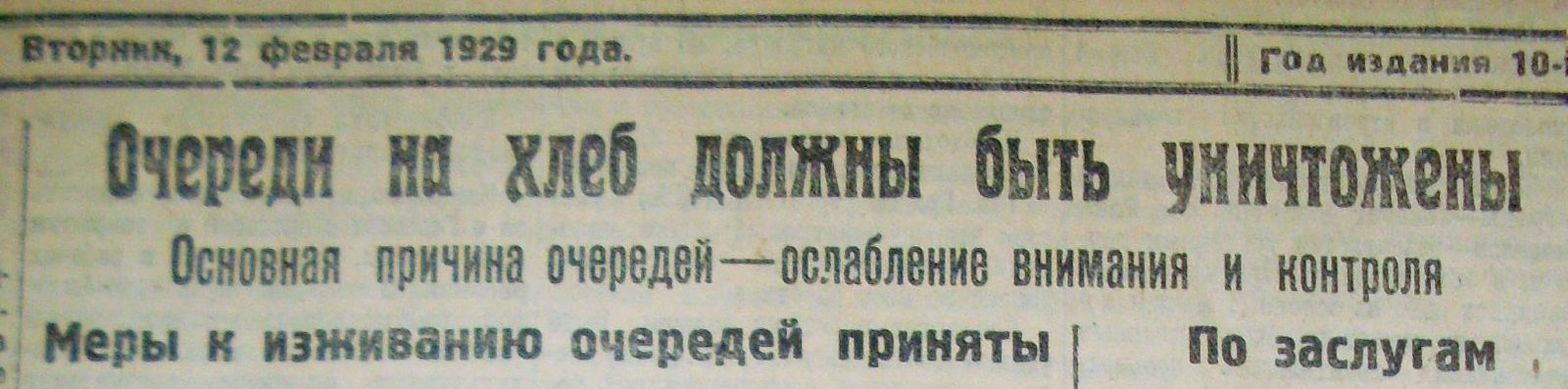 Такими закликами «підбадьорювали» харківців у лютому 1929-го