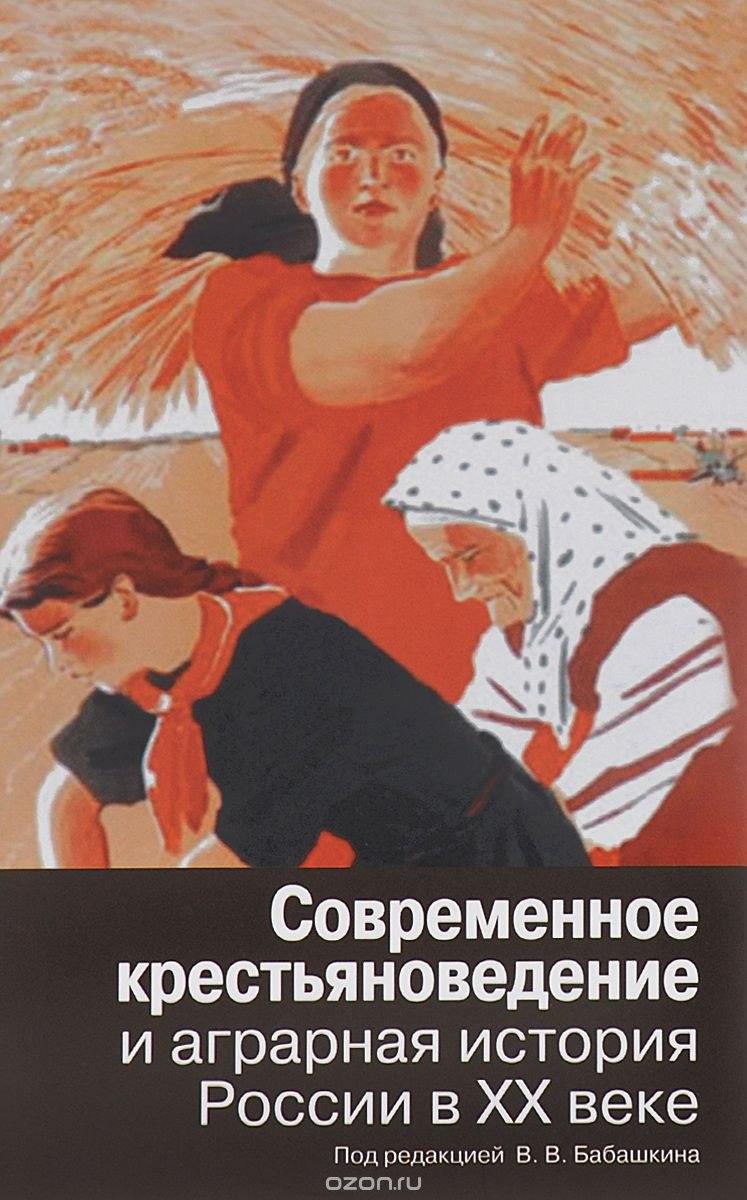 Современное крестьяноведение под ред. Бабашкина.jpg
