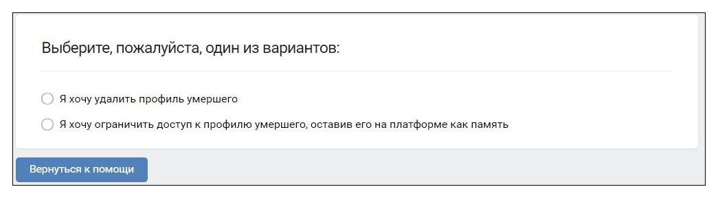 удаляем профиль погибшего человека в вконтакте