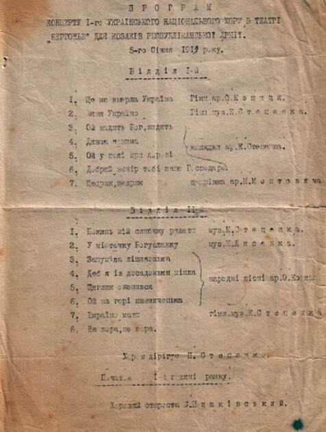 Программа концерта национального хора для воинов армии УНР, январь 1919 года