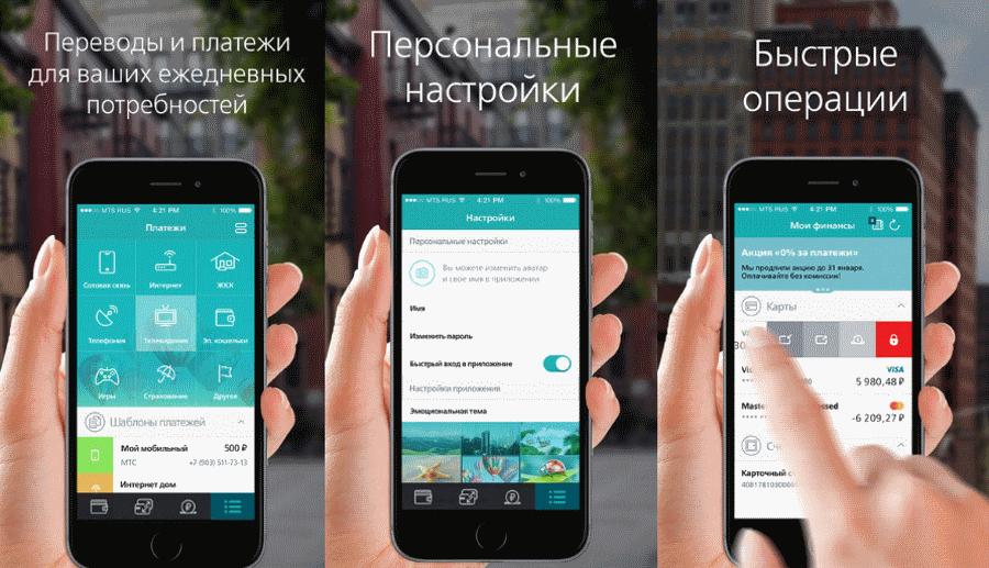 Мобильный банк МТС: скачать приложение и подключить по инструкции