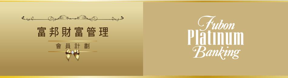 台北富邦財富管理,台北富邦財富管理帳戶,台北富邦財富管理推薦,富邦財富管理,富邦財富管理帳戶,台北富邦財富管理2021,富邦財富管理美金定存,富邦財富管理會員資格,富邦財富管理會員,富邦財富管理 個人理財會員,