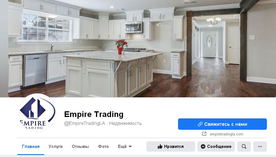 Empire Trading: обзор деятельности, отзывы о сотрудничестве