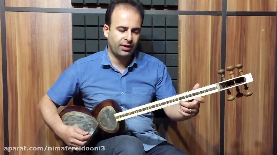 فیلم آموزش پیشدرآمد ابوعطا و چهارمضراب حجاز آلبوم عشق داند محمدرضا لطفی تار نیما فریدونی