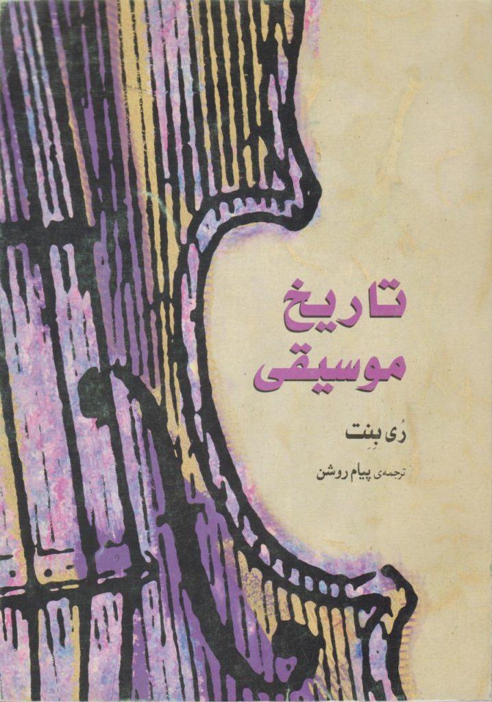 کتاب تاریخ موسیقی ری بنت انتشارات ماهور