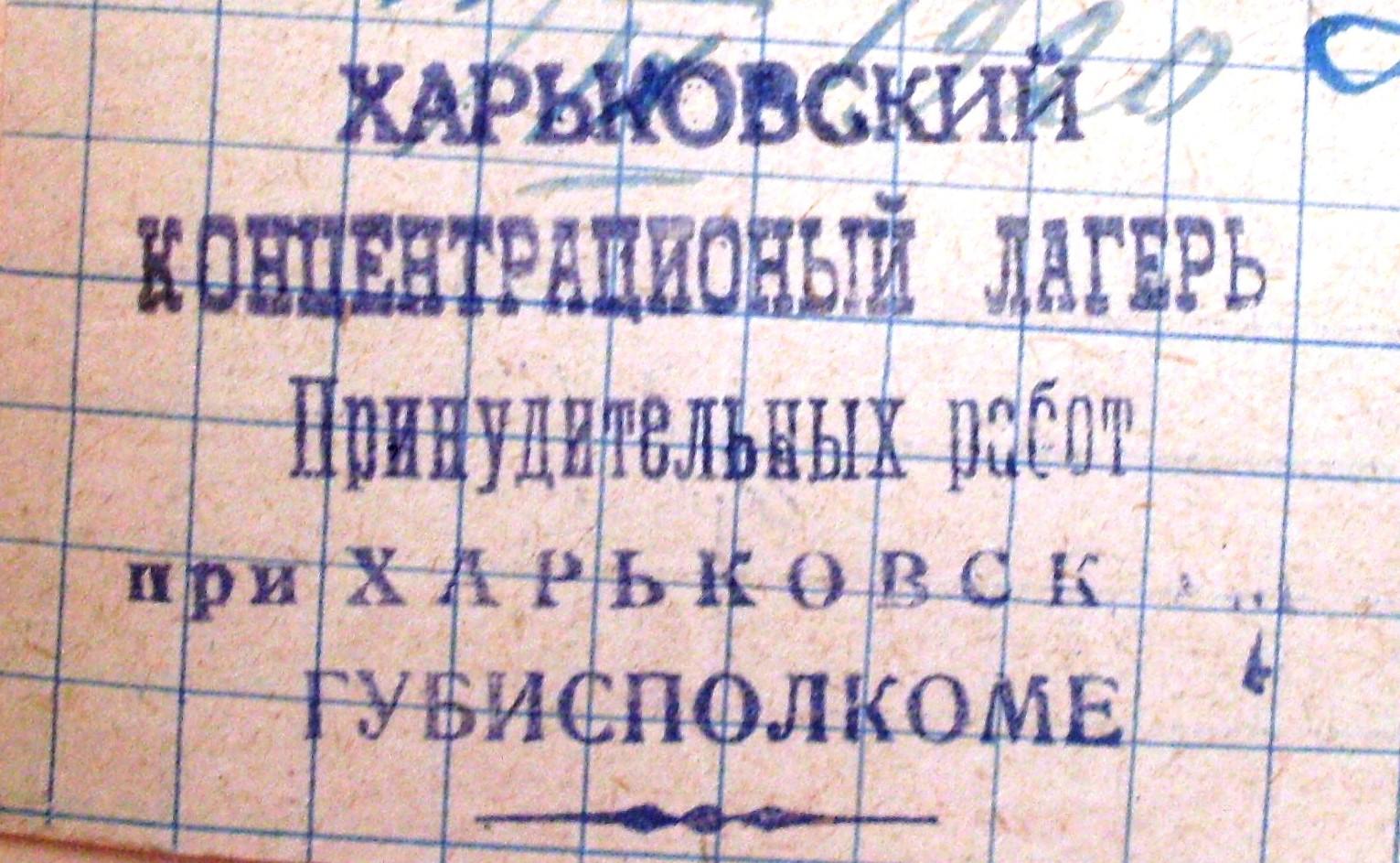Кутовий штамп Харківського концтабору