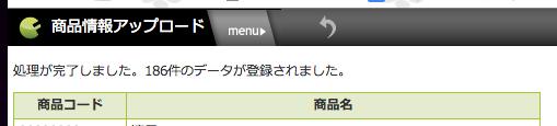 スクリーンショット(2014-03-31 19.12.39).png