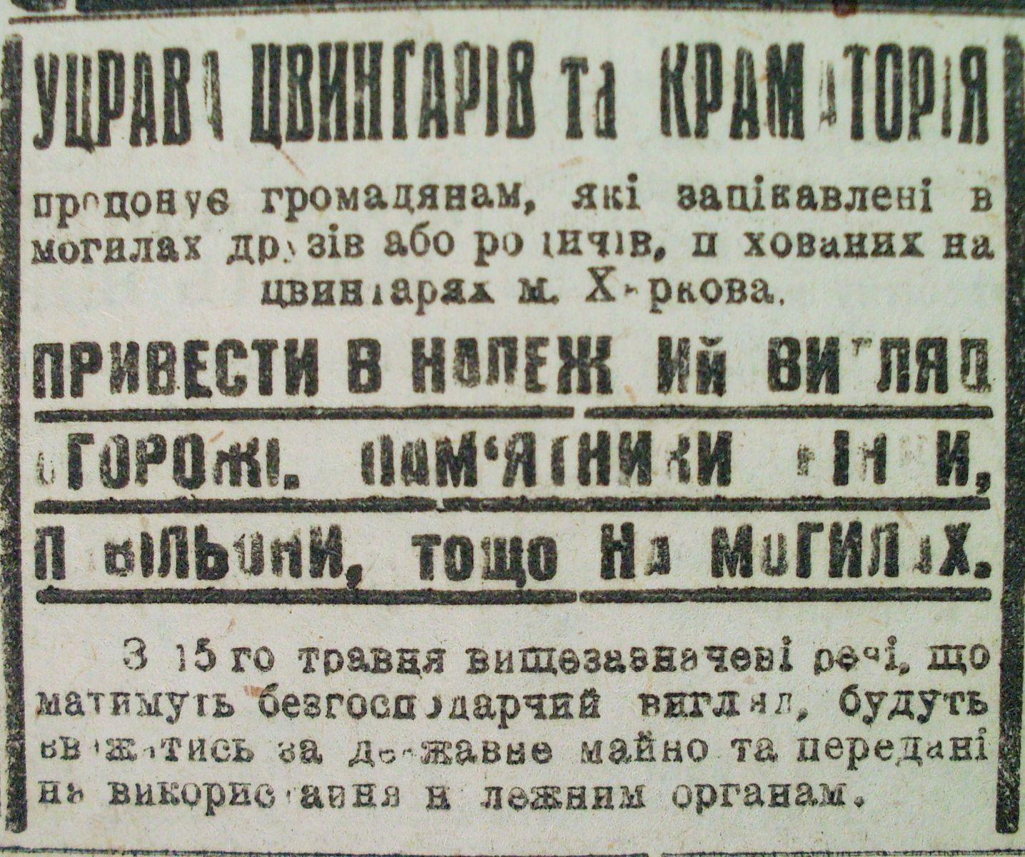 У квітні 1932-го харківцям ще пропонували впорядковувати поховання. Ті, що скоро ліквідують