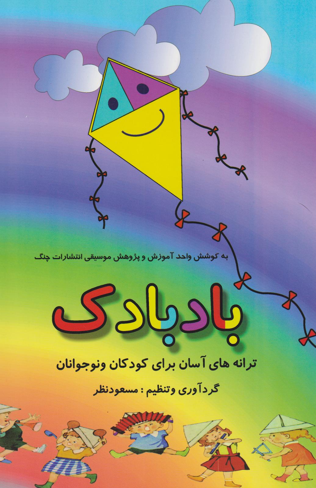 کتاب بادبادک مسعود نظر انتشارات چنگ