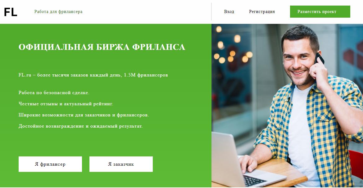 Регистрация на фрилансе бесплатная фриланс вывод