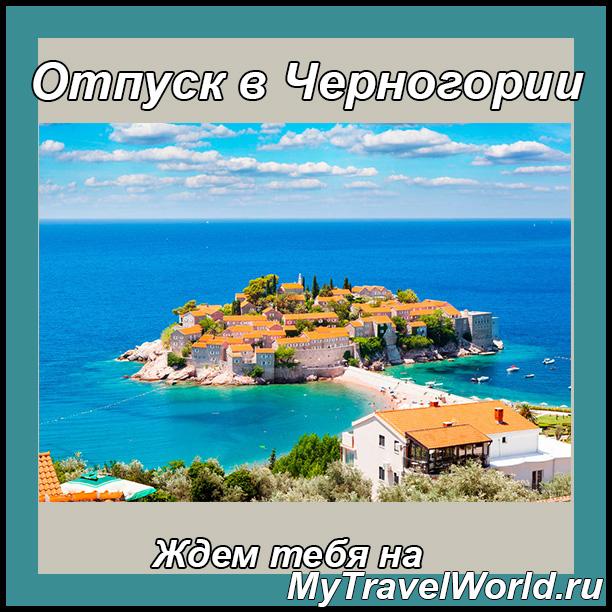Отпуск в Черногории.jpg