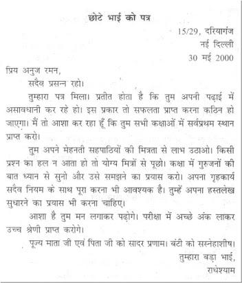 Essay on my elder brother in hindi
