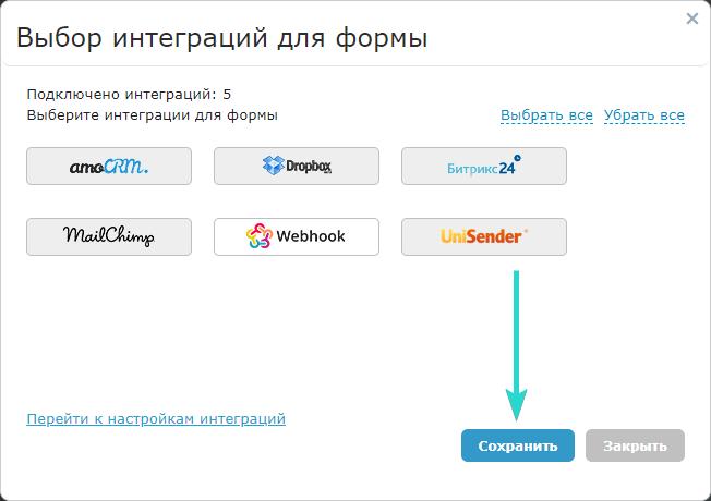 После того, как список интеграций будет определен, кликните по кнопке «Сохранить»