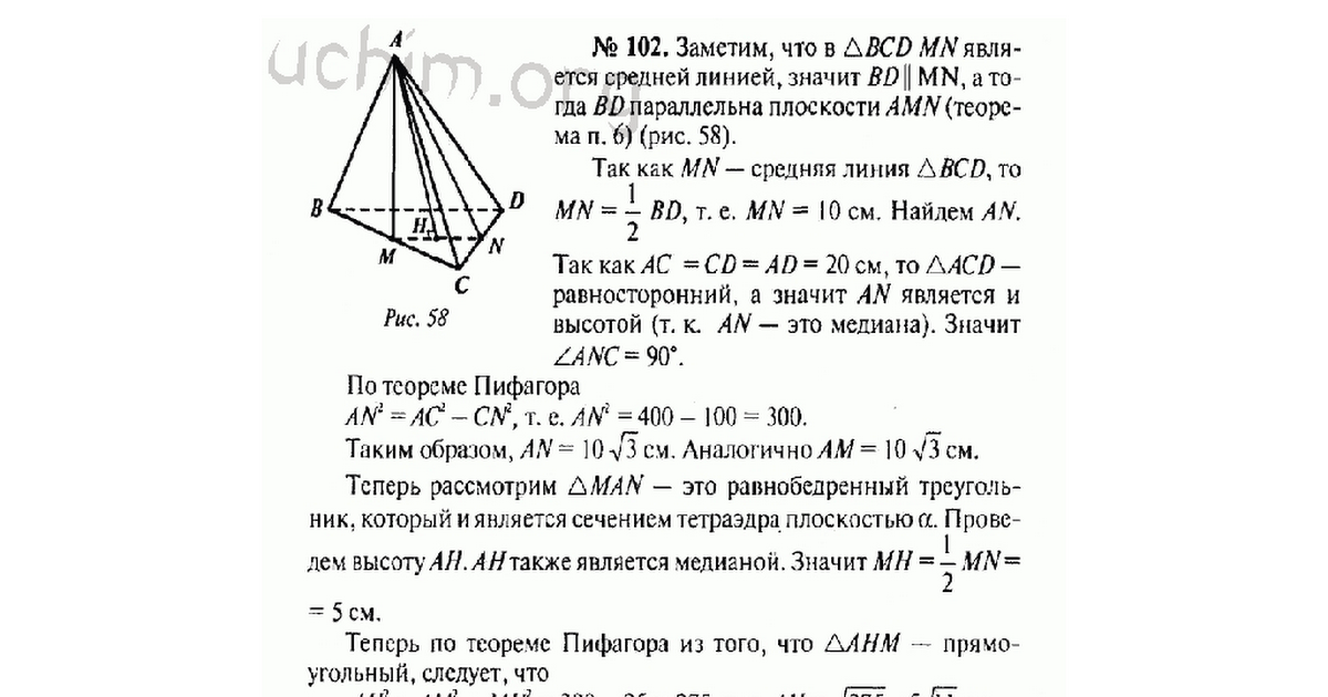 2018 гдз атанасян 10 геометрия класс