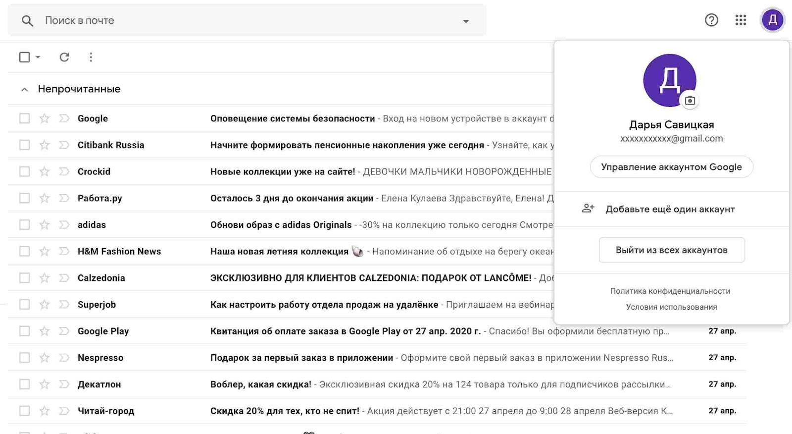 Управление аккаунтом Google для добавление аватара email-рассылки