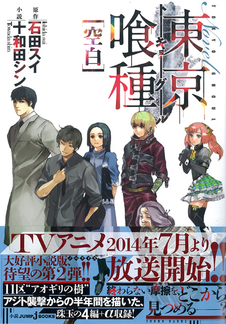 novel2_l.jpg