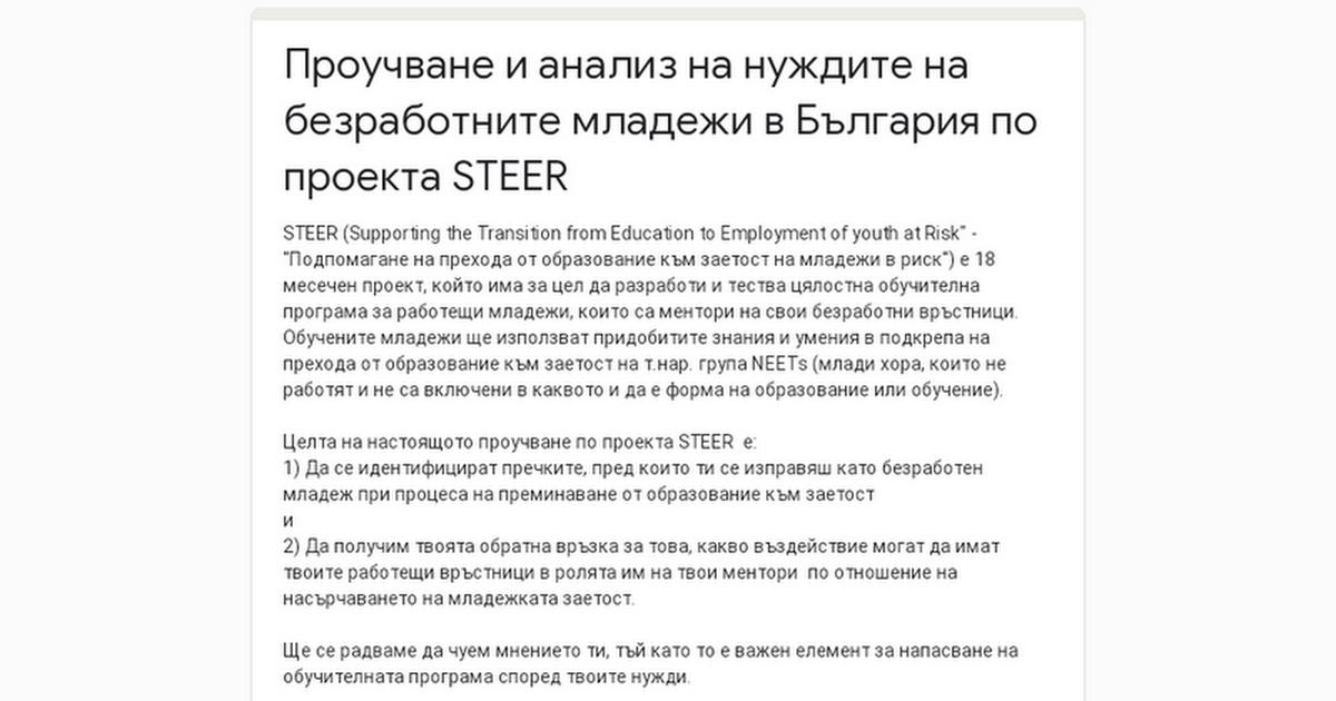 """STEER (Supporting the Transition from Education to Employment of youth at Risk"""" - """"Подпомагане на прехода от образование към заетост на младежи в риск"""") е 18 месечен проект, който има за цел да разработи и тества цялостна обучителна програма за работещи младежи, които са ментори на свои безработни в..."""
