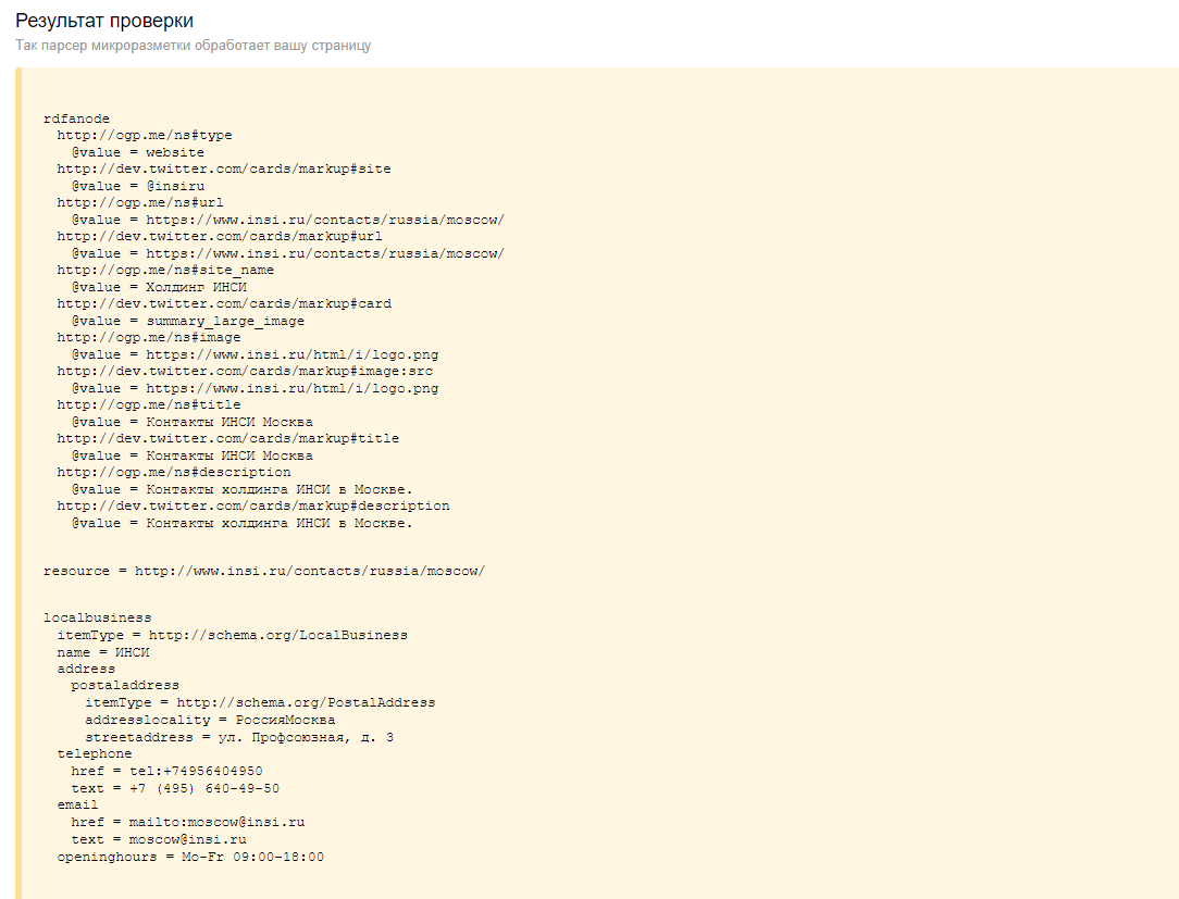 Результат проверки микроразметки у адреса организации в Яндекс Вебмастере