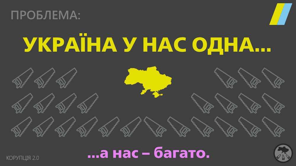 В Украине много коррупционеров