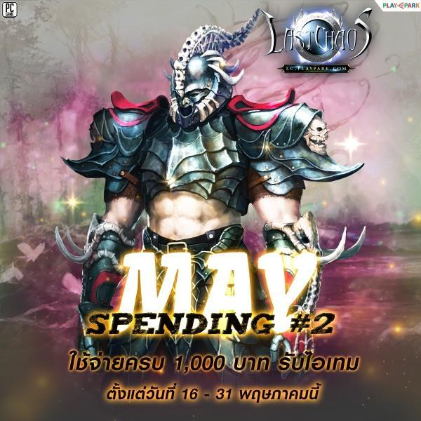 May Spending #2 1
