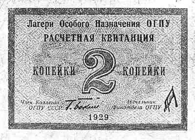 Образец денежной купюры Соловецкого лагеря.