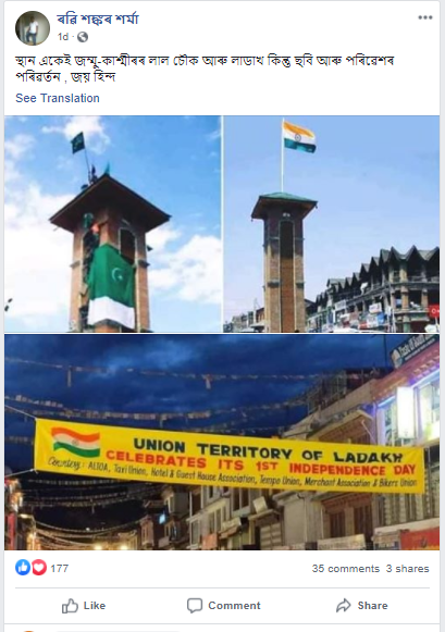 lal chowk.png