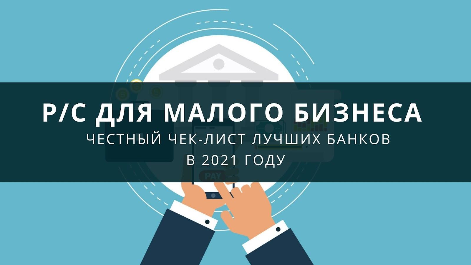 Какой выбрать банк для малого бизнеса в 2021 году: анализ предложений
