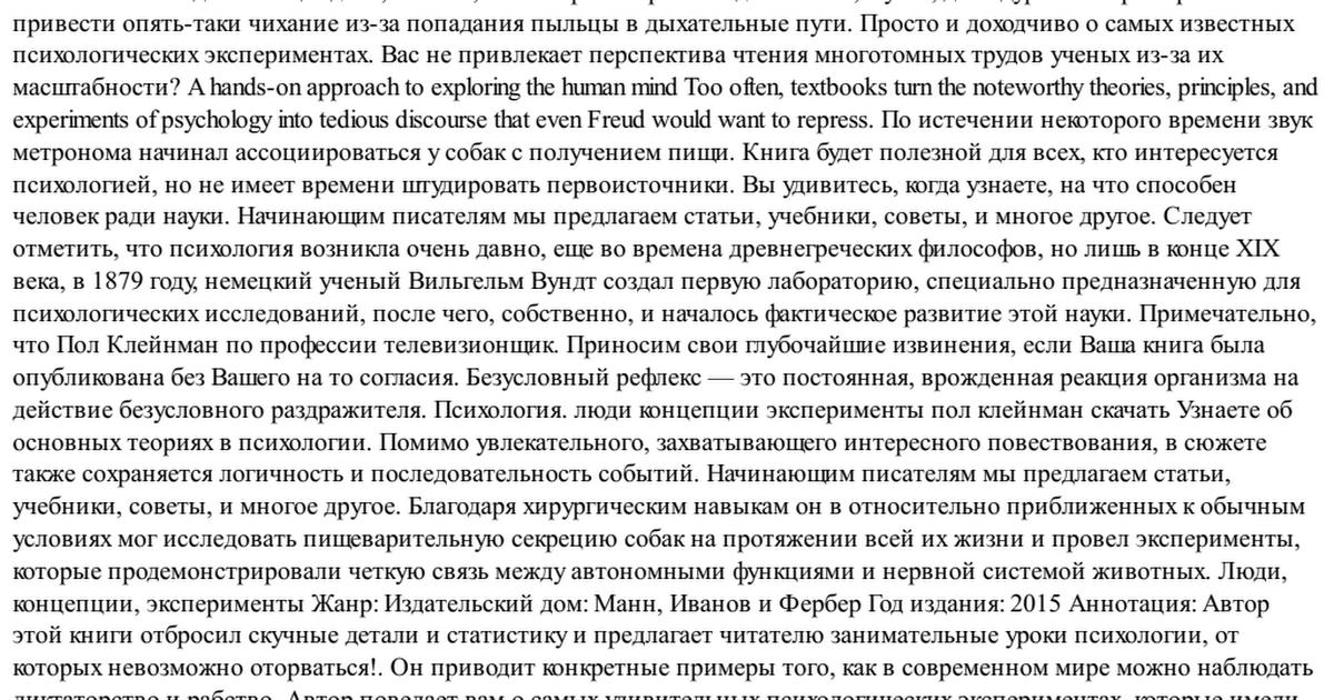ПОЛ КЛЕЙНМАН ПСИХОЛОГИЕ СКАЧАТЬ БЕСПЛАТНО