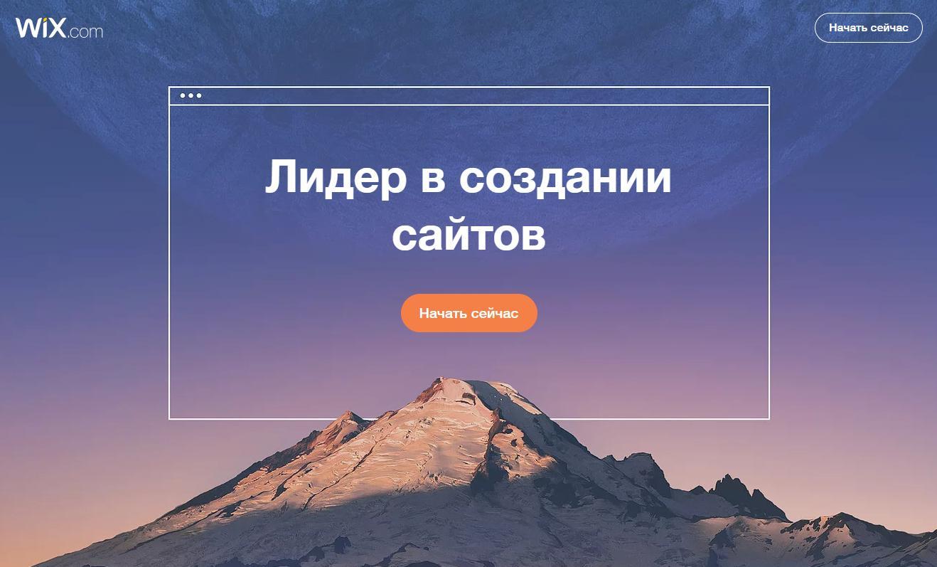 Wix - конструктор сайтов