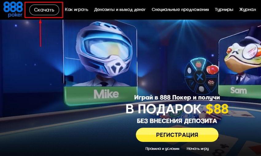 Загрузка клиента 888poker в ПК