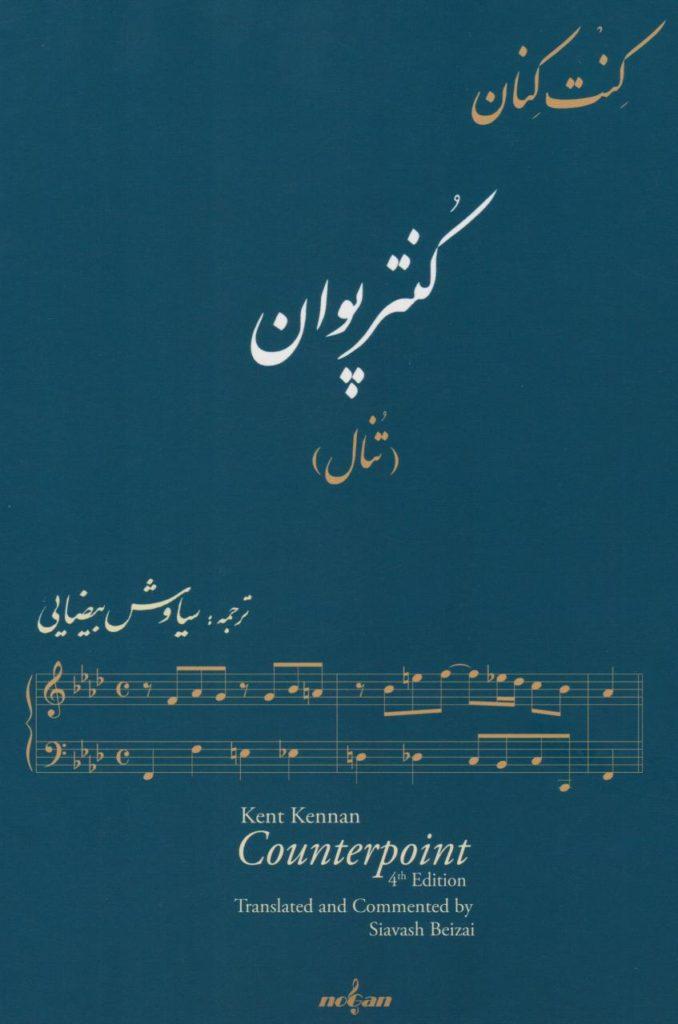 کتاب کنت کنان کنترپوان ترجمه سیاوش بیضایی انتشارات ناوگان