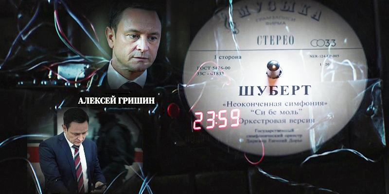 Фильмография сериал ШУБЕРТ сайт ГРИШИН.РУ