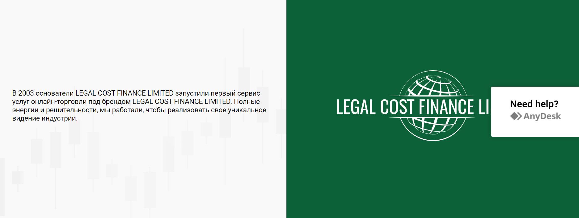 Отзывы о Legal Cost FInance Limited: надежный посредник  или обман? обзор