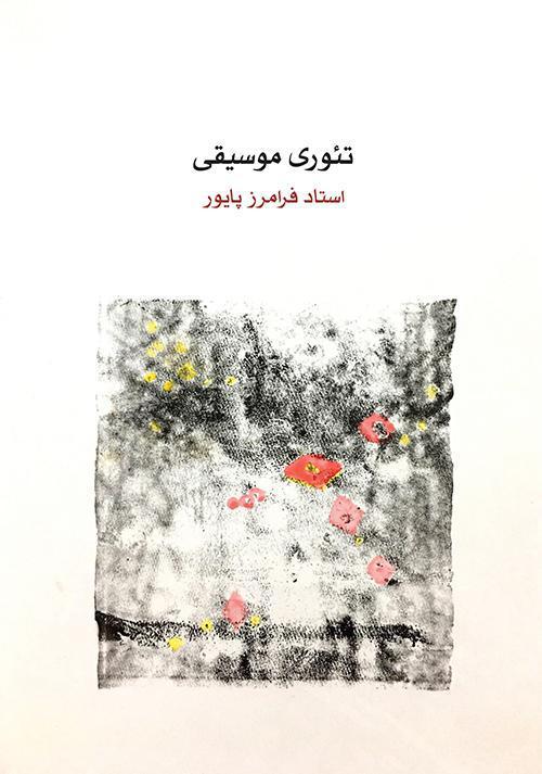 کتاب تئوری موسیقی فرامرز پایور انتشارات ماهور