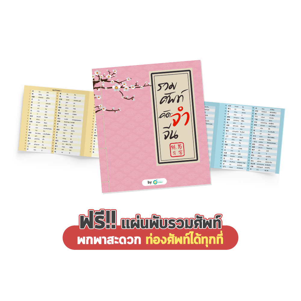 Chinese Vocabulary brochure have 631 Chinese Vocabulary and have a compact design to make it easy to carry around.